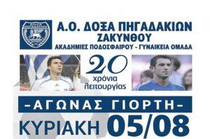 Όλα έτοιμα για τη γιορτή του ποδοσφαίρου από την Δόξα Πηγαδακίων 4-5 Αυγούστου