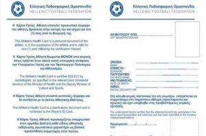Παράταση για το έντυπο κάρτας υγείας αθλητή. Επαφές της ΕΠΣΖ με γνωστή ιατρική εταιρία!