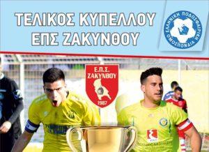 Τελικός Κυπέλλου ΕΠΣ Ζακύνθου: ΑΟ Κατασταρίου-ΑΠΣ Ζάκυνθος 1961 1-0 (ΤΕΛΙΚΟ)