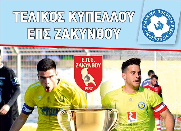 32ος τελικός κυπέλλου μεταξύ του ΑΟΚ και του ΑΠΣ Ζάκυνθος 1961