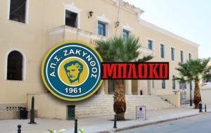 """Δικαστικό """"μπλόκο""""  από τον ΑΠΣ Ζάκυνθος στη νέα ομάδα """"ΑΠΣ Νέα Ζάκυνθος 1970"""""""