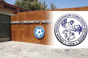 Πρόταση για 10 ομίλους στη Γ΄ Εθνική κάνει και η ΕΠΣ Κορινθίας
