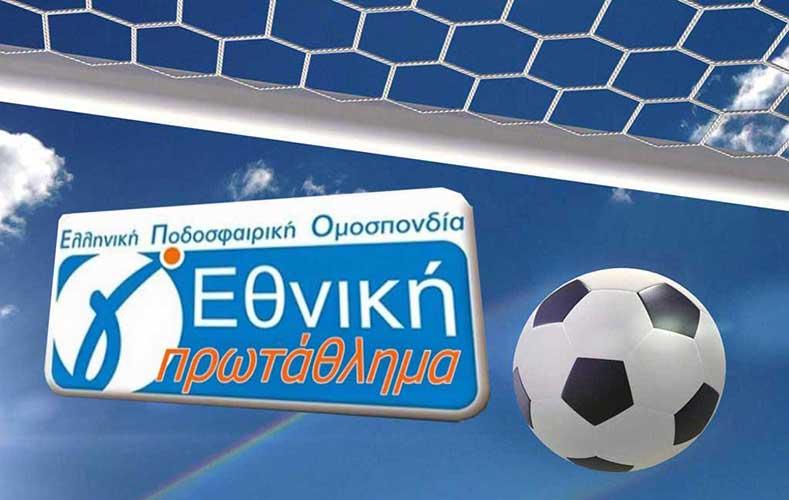 Η ΕΠΟ προχωρά το σχεδιασμό για τη Γ' Εθνική τη σεζόν 2020-21