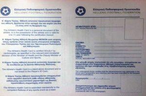 Κάρτα υγείας: 10 από τα 22 σωματεία της Ε.Π.Σ.Ζ. δεν έχουν περάσει τους ποδοσφαιριστές από εξετάσεις!