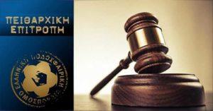 Οι αποφάσεις της πειθαρχικής επιτροπής της ΕΠΟ