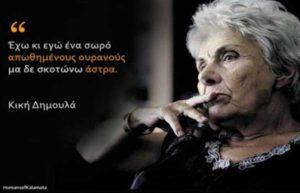 Πέθανε η σπουδαία ποιήτρια Κική Δημουλά