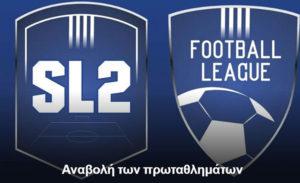 Αναβολή μέχρι νεωτέρας σε Super League 2 και Football League