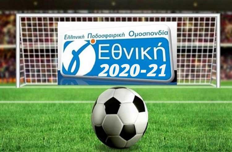 Με 15-17 ομάδες ο όμιλος της Πελοποννήσου (παλιός 7ος)