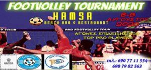 """Έρχεται το  σπουδαίο αθλητικό γεγονός. Το 1ο Footvolley Τournament"""" στο 'HAMSA"""" στο Λαγανά 8-9 Αυγούστου με σπουδαίους αθλητές"""