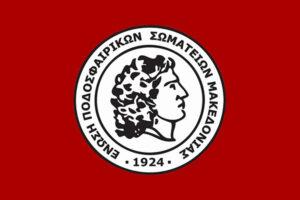 ΕΠΣ Μακεδονίας: Συνάντηση με Ζαγοράκη για ενίσχυση των σωματείων και αίτημα ένταξης στο ΕΣΠΑ