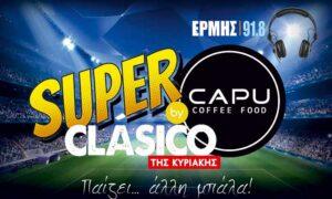 """Την Κυριακή η 4ώρη ραδιοφωνική εκπομπή """"SUPER CLASICO by CAPU"""" από το ραδιόφωνο του """"ΕΡΜΗ 91.8"""""""