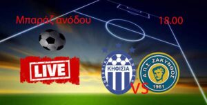 Mπαράζ ανόδου: Κηφισιά-Ζάκυνθος live (2-0 Τελικό)