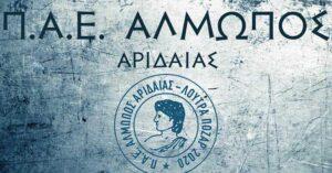 Απορρίφθηκε η ένσταση του Απόλλωνα Πόντου, οριστικά στην SL2 ο Αλμωπός Αριδαίας