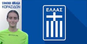 Με το Εθνόσημο και βασική η τερματοφύλακας Αντζελίνα Γρίβα με αντίπαλο την Πολωνία!