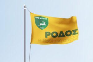 ΠΑΕ Ρόδος: «Στην Super League 2 με δικαστική απόφαση»