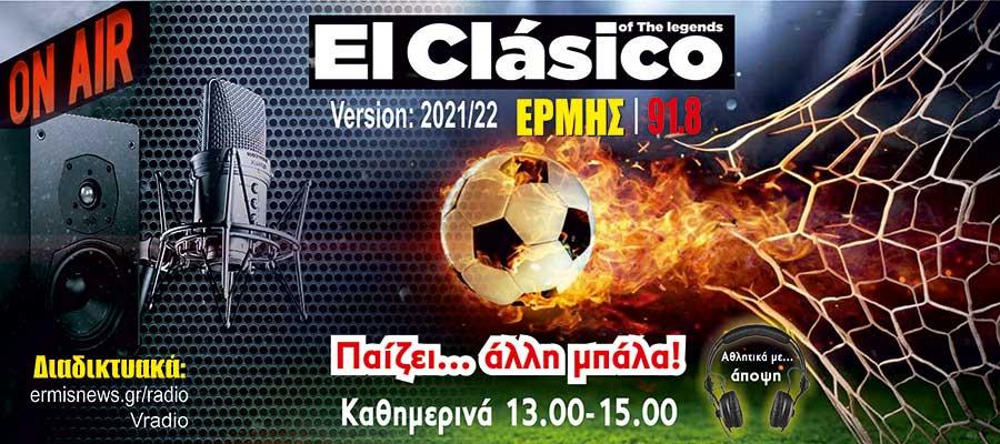 El Clasico: Η εκπομπή της Πέμπτης (14/10/21)