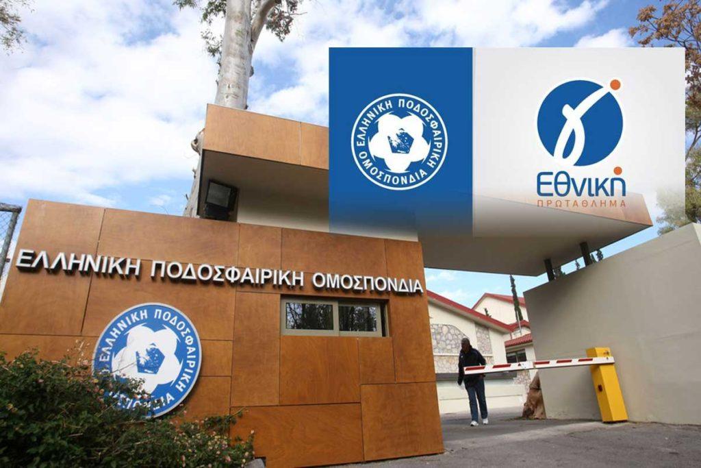 Γ΄ Εθνική: Τα κριτήρια ισοβαθμίας που καταργήθηκαν – Οι αποφάσεις της ΕΠΟ