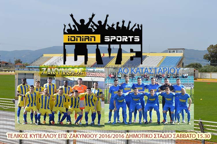 LIVE ΤΕΛΙΚΟΣ ΚΥΠΕΛΛΟΥ: ΖΑΚΥΝΘΟΣ – ΑΟ ΚΑΤΑΣΤΑΡΙΟΥ 1 – 2 (τελικό)
