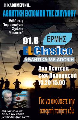 El Clasico - Αθλητική Εκπομπή Ζακύθου - Ermis 91.8