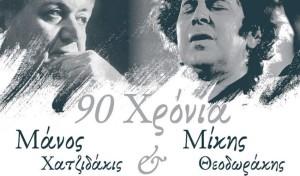 ΘΕΟΔΩΡΑΚΗΣ+ΧΑΤΖΗΔΑΚΗΣ. Εαρινή ισημερία της παγκόσμιας ποίησης